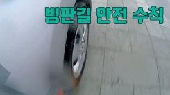[자막뉴스] 빙판길 안전 속도, 꼭 기억하세요!