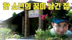 [자막뉴스] 위로와 희망을...한 소년의 꿈이 남긴 집