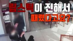 """[자막뉴스] """"립스틱이 진하다""""며 골프장 여직원 폭행"""