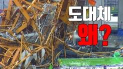 """[자막뉴스] """"크레인이 이상하게 움직였다""""...사고 원인 조사"""