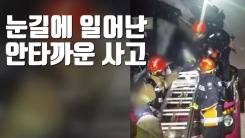 [자막뉴스] 눈길에 일어난 안타까운 사고