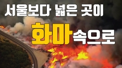 [자막뉴스] 서울보다 넓은 지역이 화마 속으로...