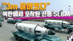 """[자막뉴스] """"3m 길어졌다"""" 북한에서 최근 포착된 신형 SLBM"""