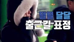 [자막뉴스] 최강 한파에 '덜덜' 출근길 표정