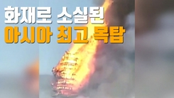 [자막뉴스] 화재로 소실된 아시아 최고 목탑