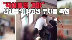 """[자막뉴스] """"죽여버릴 거야"""" 생리결석 여고생 무차별 폭행"""