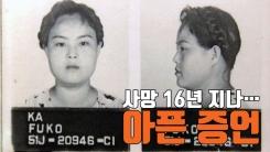 [자막뉴스] 사망 16년이 지나서야 확인된 아픈 증언