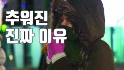 [자막뉴스] 중부에 첫 한파경보...극강 한파 시작된 이유