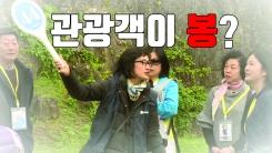 """[자막뉴스] 日, """"관광객에게 세금 걷겠다""""...관광객이 봉?"""