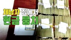 [자막뉴스] 고액 체납자 집에서 나온 금덩이·현금뭉치