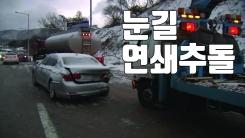 [자막뉴스] 대설주의보 속 서해안고속도로에서 18대 연쇄 추돌