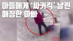 [자막뉴스] 아이가 눈밭에 드러눕자 충격적인 장면이...