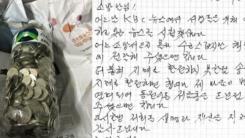 [좋은뉴스] '연탄 나눔'에 감동한 시민, 저금통 기부