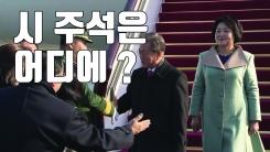 [자막뉴스] 국빈 방중한 문재인 대통령, '홀대' 논란