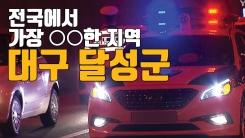 [자막뉴스] '대구 달성군' 전국에서 가장 ○○한 지역