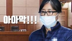 """[자막뉴스] """"아아악"""" 검찰 구형 후 비명 지른 최순실"""