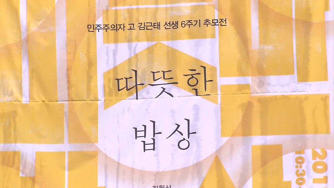 故 김근태 선생 6주기 추모전 열려