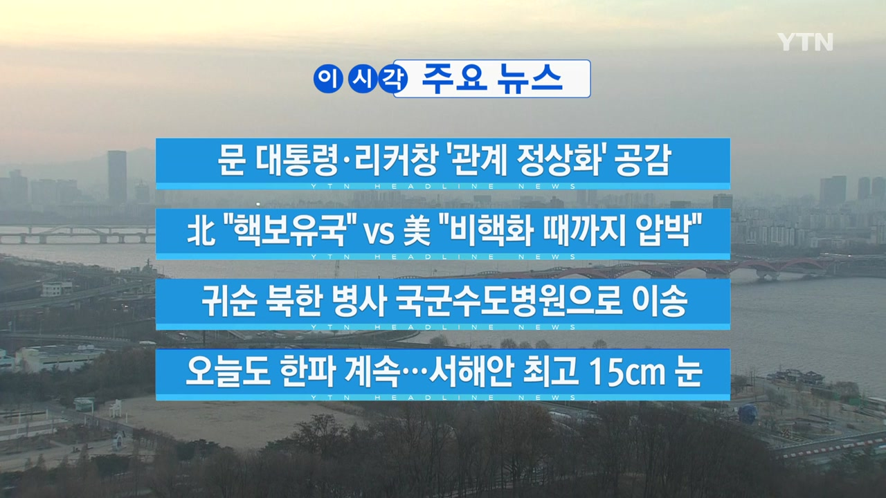 [YTN 실시간뉴스] 문 대통령·리커창 '관계 정상화' 공감