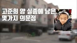 [자막뉴스] 5살 고준희 양 실종에 남은 몇가지 의문점