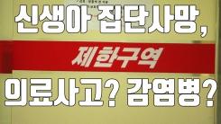 [자막뉴스] 신생아 중환자실 첫 집단 사망...의료사고? 감염병?