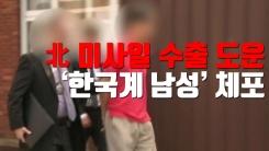 [자막뉴스] 호주서 北 미사일 수출 도운 '한국계 남성' 체포