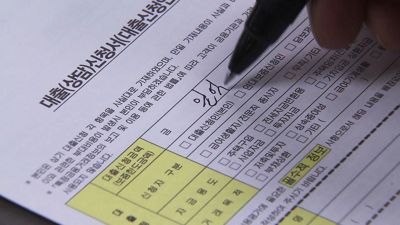 [취재앤팩트] 주택담보대출 금리 4.6%까지 껑충...'이자 장사' 점검