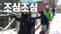 [자막뉴스] 올겨울 첫 함박눈...빙판 출근·등굣길 '엉금엉금'