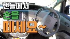 [자막뉴스] 日, 처음으로 도로 주행에 나선 자율주행차!