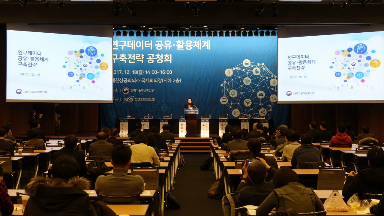 과기부, '연구데이터 공유·활용 체계 구축 전략' 공청회 개최