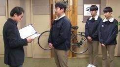 [좋은뉴스] 한파 속 노인 구한 중학생들 교육감 표창