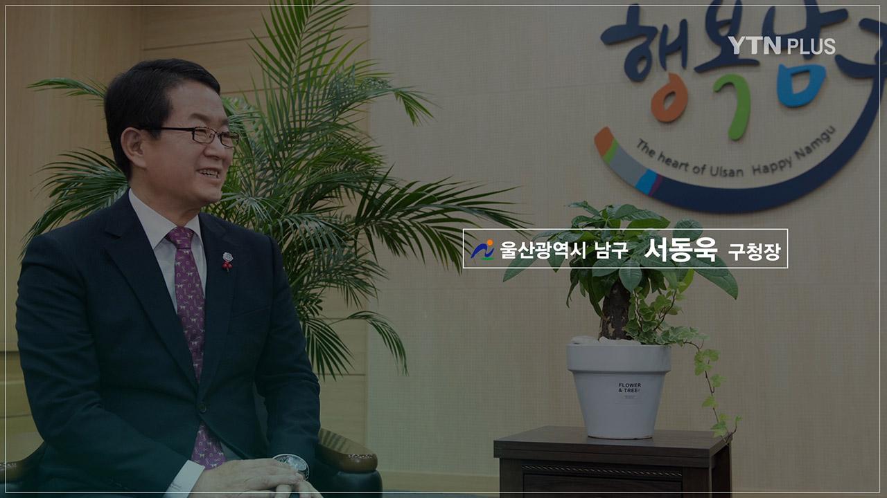 """[프라임인터뷰] """"구민 소통, 열린 행정으로 '행복남구' 실현할 것"""" 서동욱 울산남구청장"""