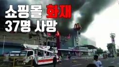 """[자막뉴스] 필리핀 쇼핑몰 37명 사망...""""밀폐 공간이 피해 키워"""""""