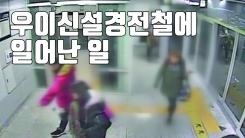 [자막뉴스] '무인' 우이신설경전철, 단전으로 석 달 만에 운행 중단