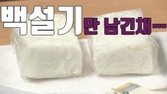 """[자막뉴스] """"남편 주려고..."""" 유품으로 돌아온 백설기"""