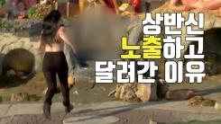 [자막뉴스] 상반신 노출 여성, 아기 예수 조형물 낚아채려다 체포
