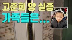 [자막뉴스] '실종' 고준희 양 가족들은 왜 휴대전화를 바꿨나