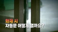 [자막뉴스] 고장 나버린 자동문...꼭 알아둬야 할 방법