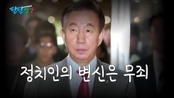 [팔팔영상] 정치인의 변신은 무죄 5탄 : 김성태 편