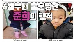 [자막뉴스] 지난 4월부터 불분명한 준희의 행적