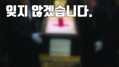 """[자막뉴스] 제천 참사 장례 마무리 """"잊지 않겠습니다"""""""