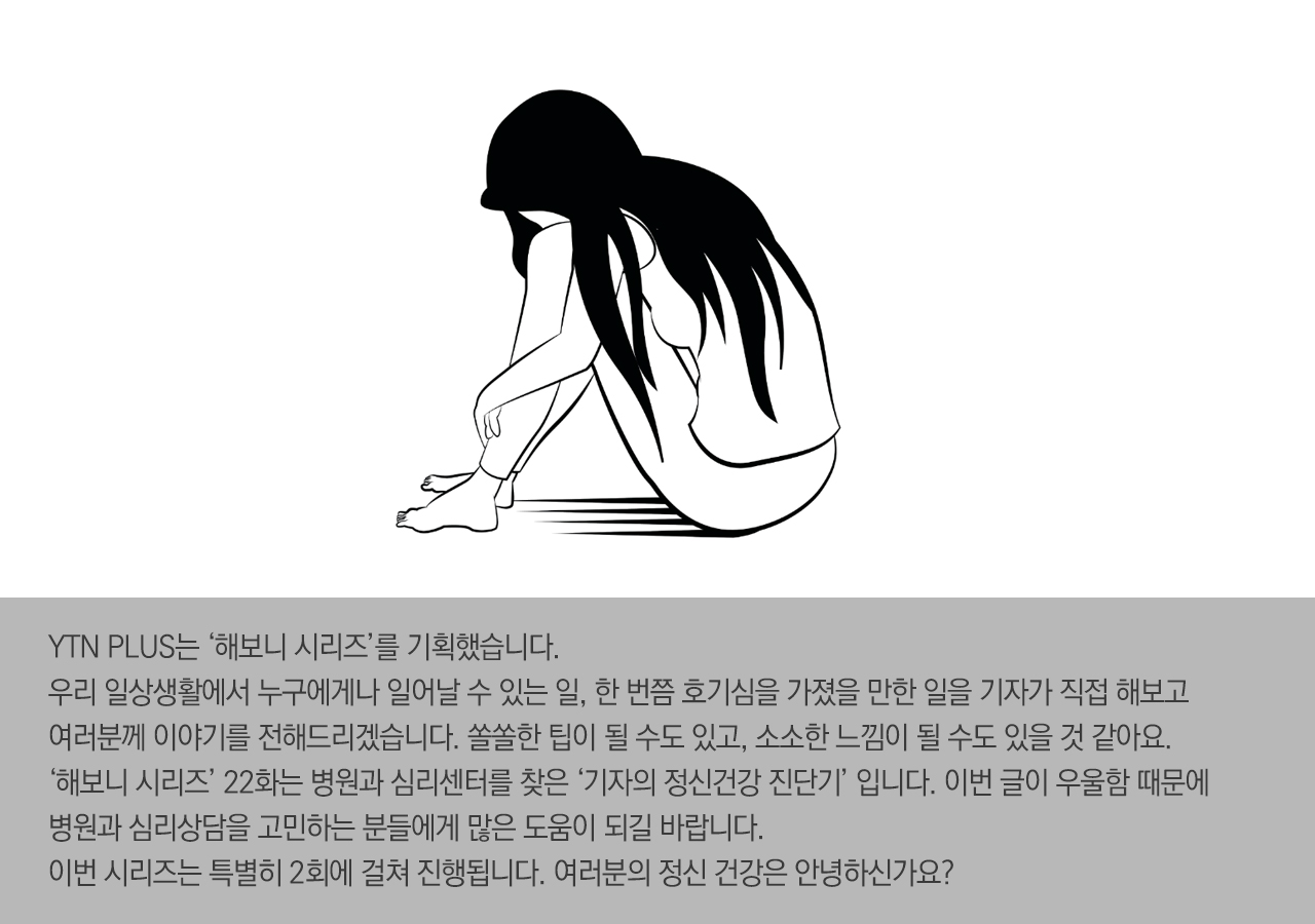 [해보니 시리즈 22] 내 정신은 건강할까? '심리 상담' 받아보니 ①
