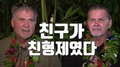 [자막뉴스] 60년 단짝 친구가 알고보니 '친형제'