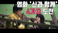 [자막뉴스] 영화 '신과 함께' 인기의 특별한 이유