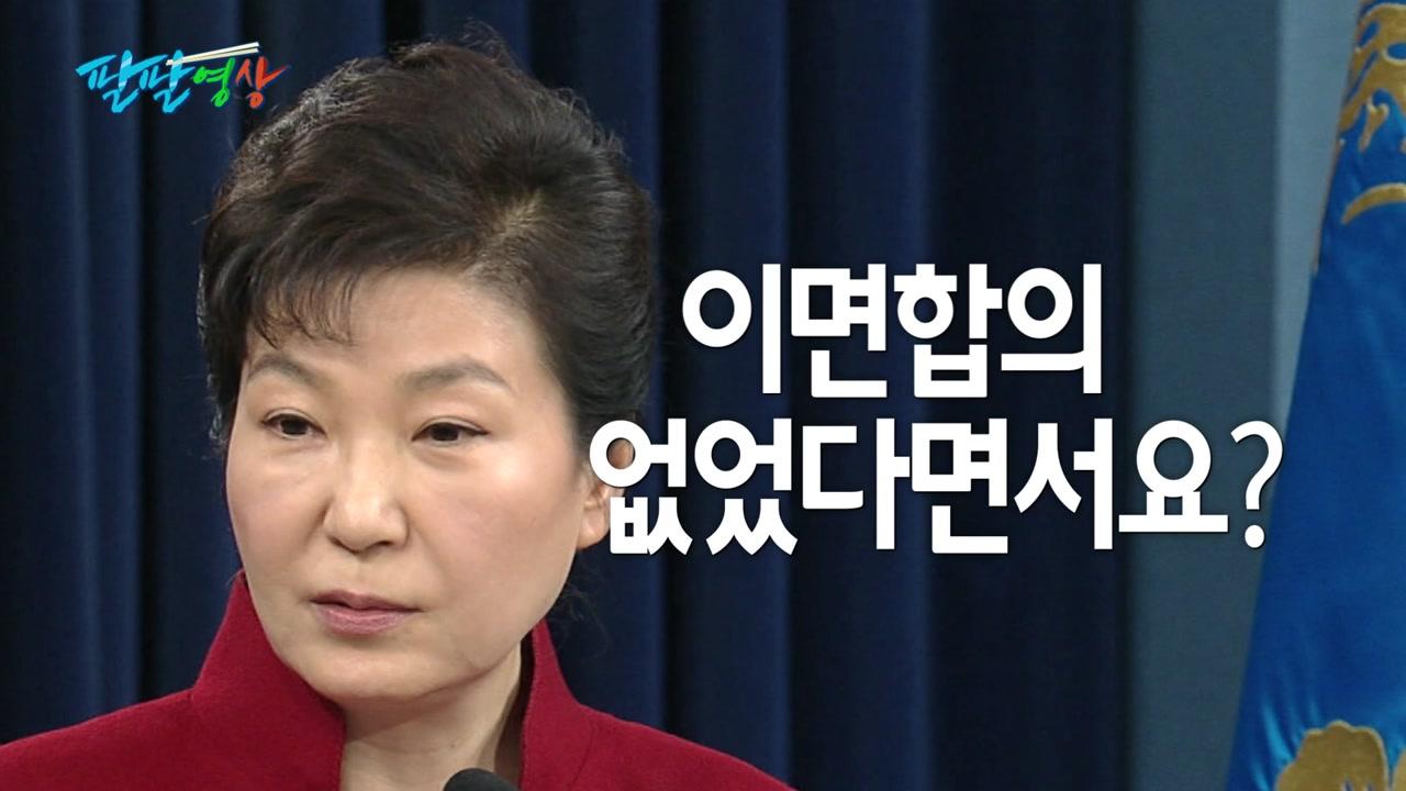 """[팔팔영상] 거짓말 정치...""""이면합의 없었다면서요?"""""""