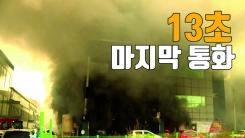 [자막뉴스] '제천 참사' 희생자 마지막 통화 공개