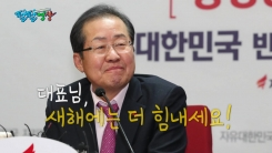 """[팔팔영상] """"홍준표 대표님, 새해엔 더 힘내세요!"""""""