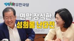 """[팔팔영상] 홍준표, 류여해에 반격...""""성희롱 할 만한 사람인가?"""""""