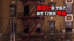[자막뉴스] 3살 꼬마 장난이 앗아간 이웃 12명의 목숨