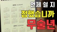 [자막뉴스] 황금연휴는 없지만, 공휴일 일수는 119일