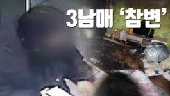 [자막뉴스] 어린 3남매 목숨 앗아간 엄마의 담뱃불